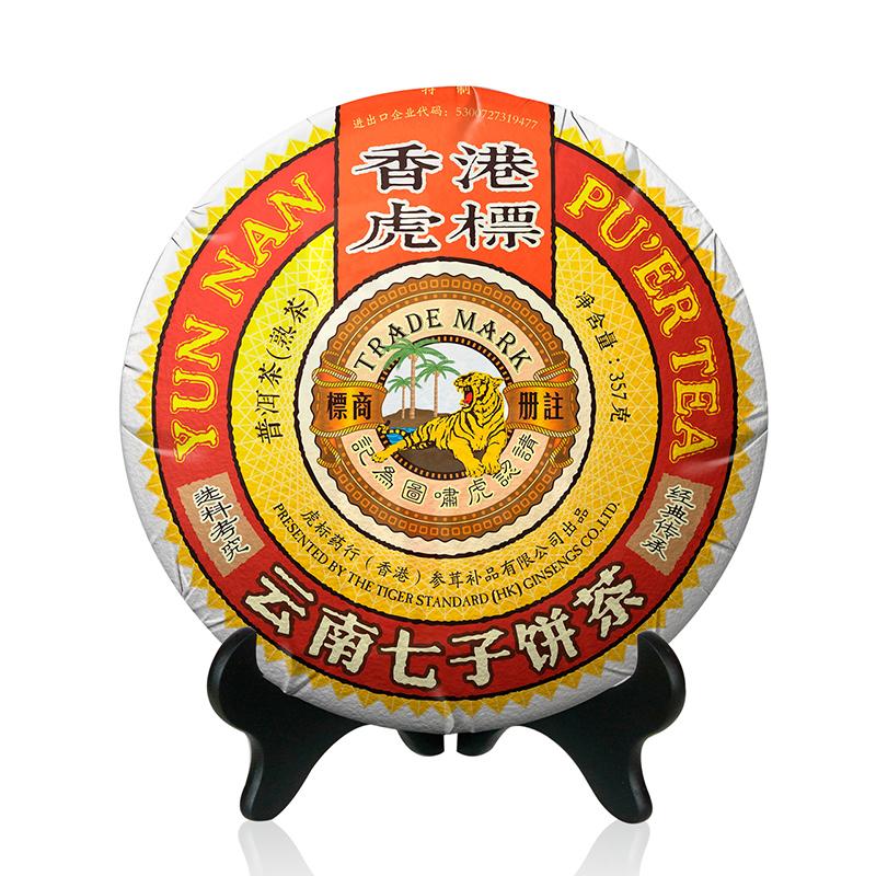 虎标 七号经典普洱茶熟茶357g 港销茶 云南七子饼茶 大叶种晒青