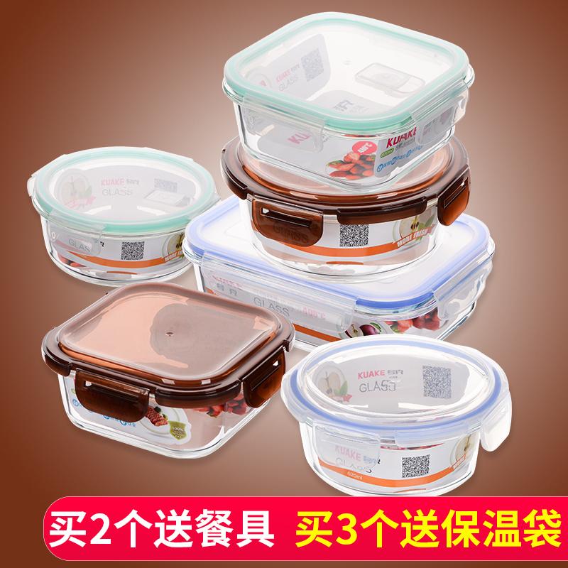 夸克 耐热玻璃饭盒微波炉饭盒便当盒冰箱收纳食品密封带盖保鲜盒