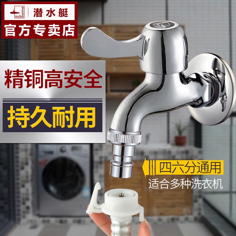 潜水艇水嘴洗衣机水龙头冷 全铜4分加长快开水嘴进水阀笼头专用