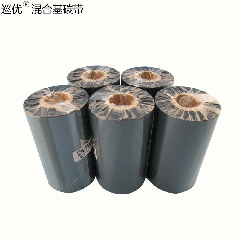 7628混合基碳带30 50 60 70 80 90 100 110*300m 条码打印机碳带