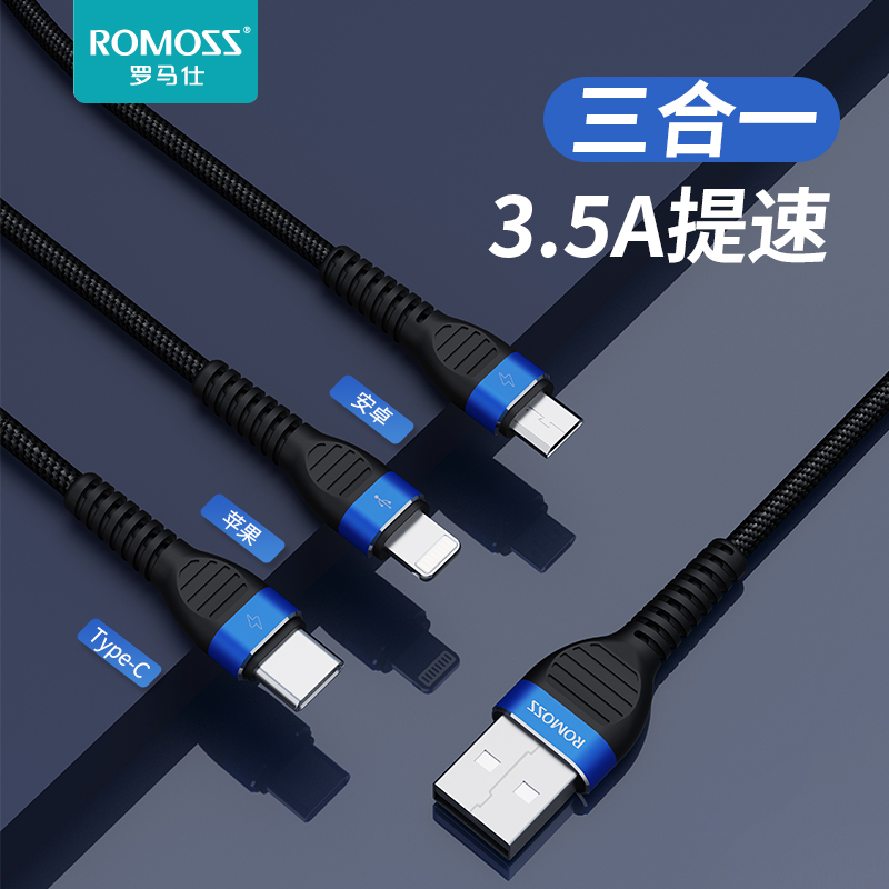 3 in 1 Type-C Data Cable Charging Line Fast Charge 3.5A 755050