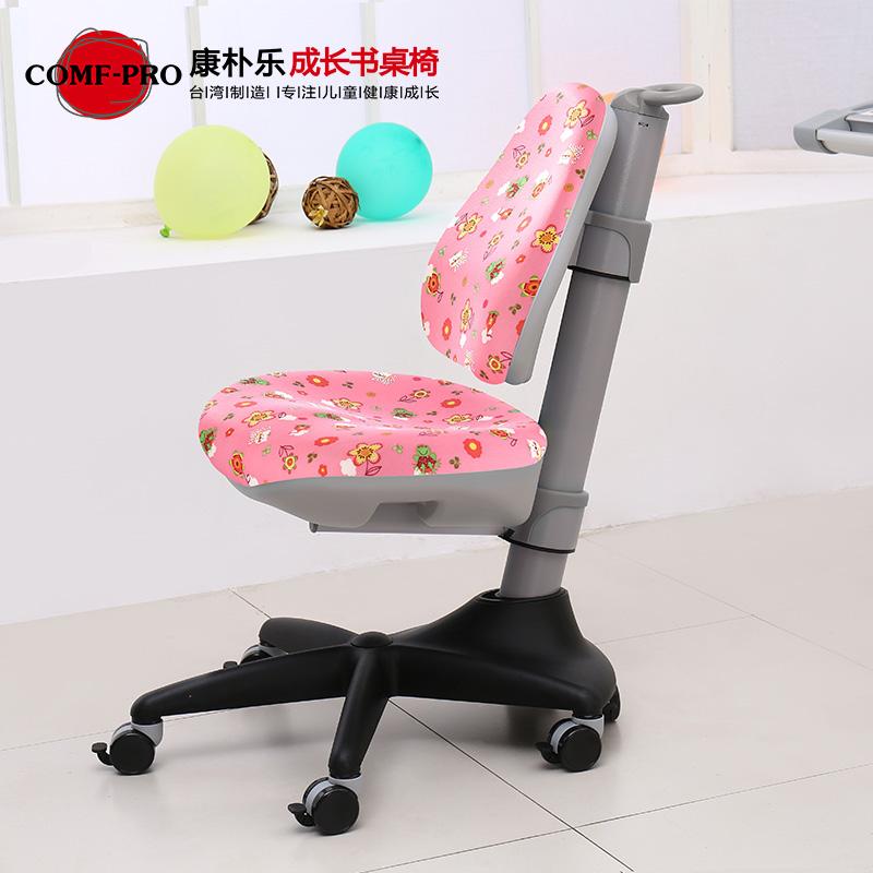 中国台湾康朴乐儿童椅 可升降电脑椅 学生椅 儿童座椅 人体工学椅