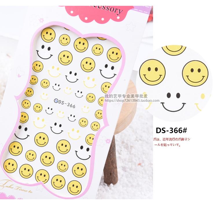 可爱表情时尚美甲贴纸笑容脸表情微微一笑光喜糖卡通包你的给