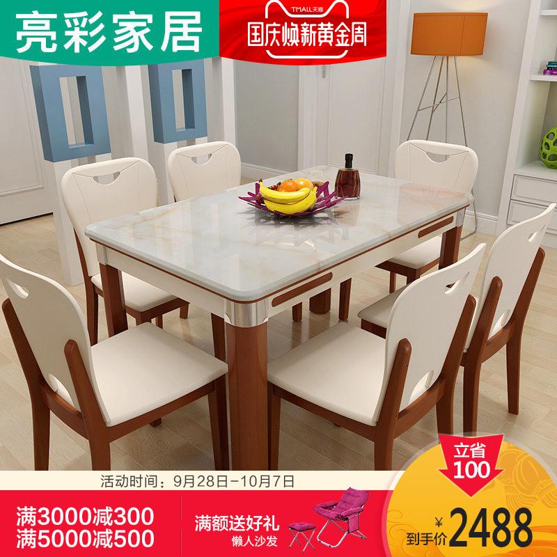 亮彩大理石餐桌椅组合简约现代小户型餐厅家具饭桌实木长方形餐桌