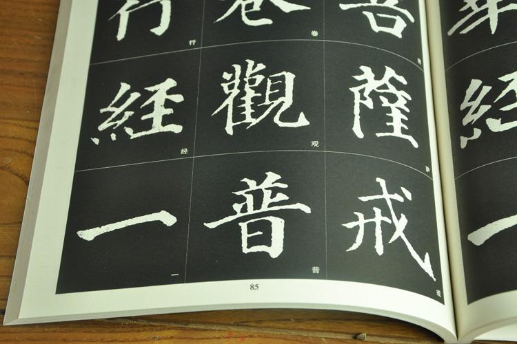 【周贵和九墨堂官网】毛笔楷书字帖颜真卿多宝塔碑