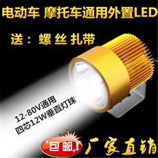 Электрическая лампа Led lb008 12v48v 60v