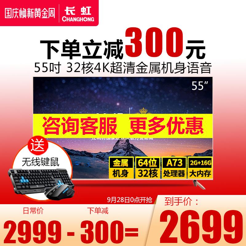 Changhong-长虹 55D3P 55英寸4K智能HDR平板LED网络液晶电视机60