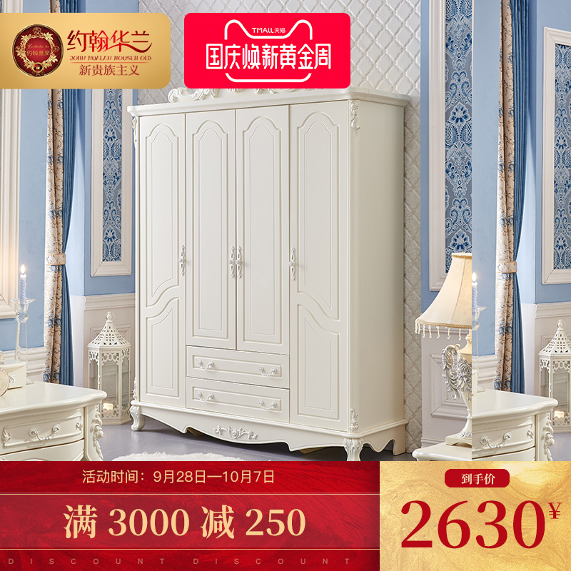 約翰華蘭家具歐式衣柜實木臥室四門衣柜整體法式白色板式大衣柜G2