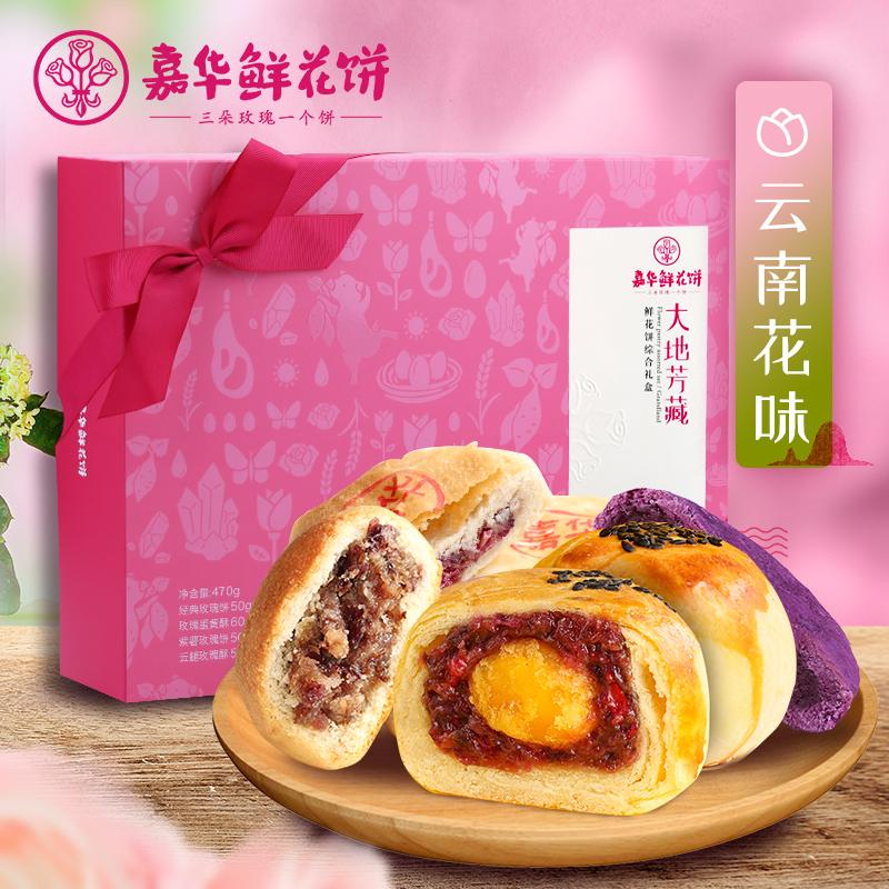 嘉华鲜花饼蛋黄酥云南特产大地芳藏礼盒装美食休闲零食传统糕点心
