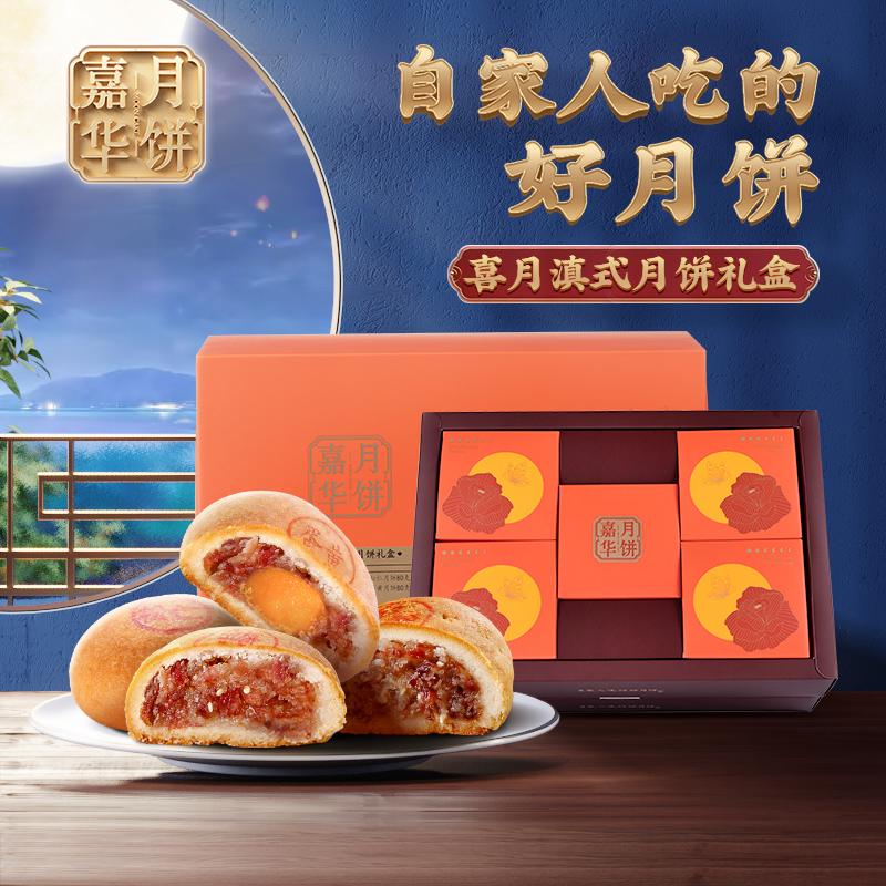 嘉华月饼喜月滇式月饼礼盒云南特产零食小吃传统糕点中秋月饼礼盒
