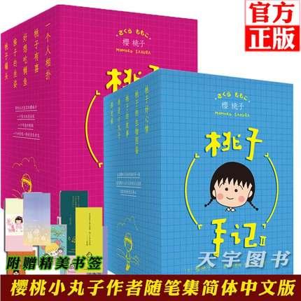 [天宇图书专营店漫画书籍]正版 桃子手记1-2全套全集共10册月销量18件仅售159元