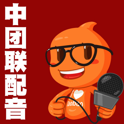 专业广告配音男声女声宣传片录音制作叫卖语音音频视频彩铃录制