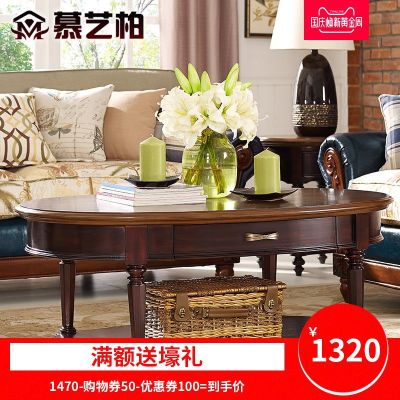 慕艺柏美式实木茶几客厅仿古家具简约小茶几椭圆形乡村茶桌M4521