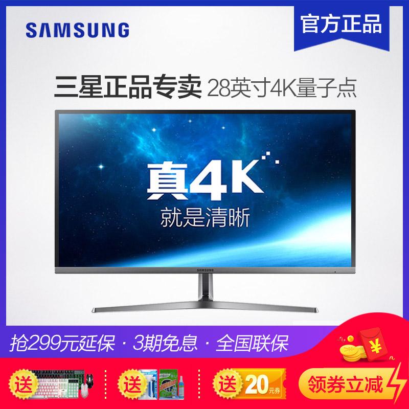 三星4K显示器28英寸U28H750UQC量子点10.7亿色超高清液晶电脑屏幕