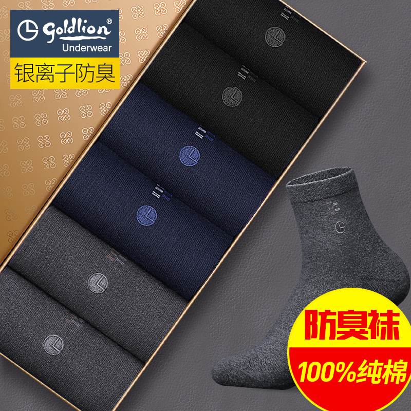 Jinli to socks men's cotton stockings in autumn and winter thick cotton deodorant sweat socks socks tide