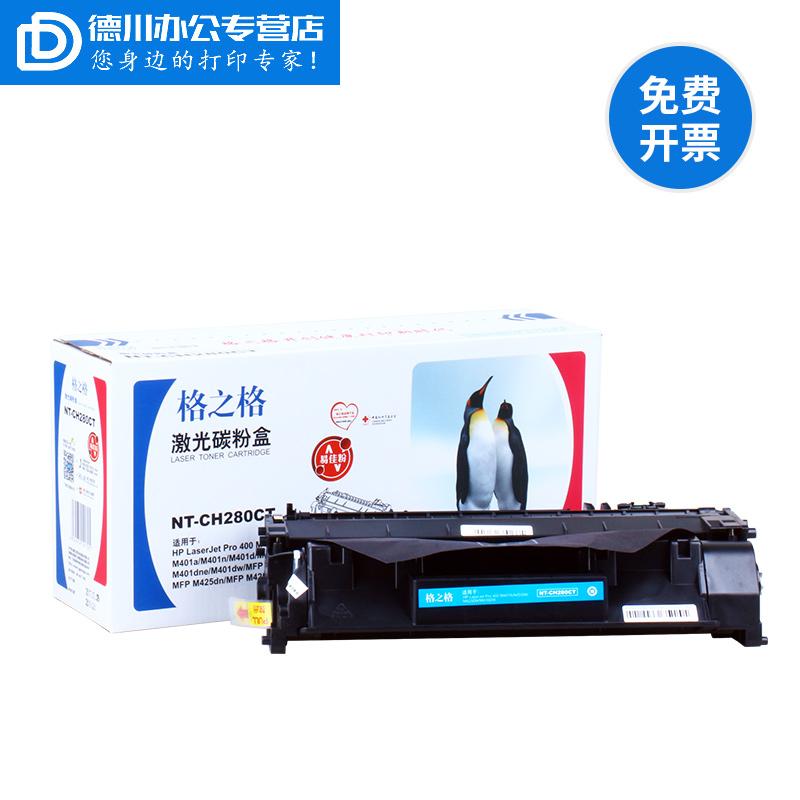 格之格80A硒鼓 易加粉适用HP280A硒鼓 m401dn CF280A M425dn粉盒 M425DW MFP pro400 M401A 激光打印机墨盒