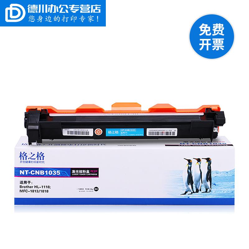 格之格适用兄弟HL1118粉盒 HL1110 HL1218W DCP1619 DCP1518 MFC1813 MFC1819 MFC1816硒鼓 打印机墨盒
