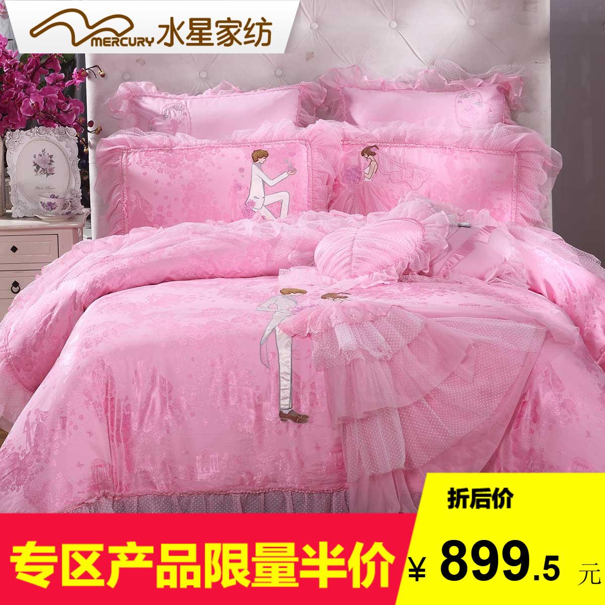 水星家纺婚庆提花八件套浪漫粉色结婚双人1.8床罗密童话AT1331