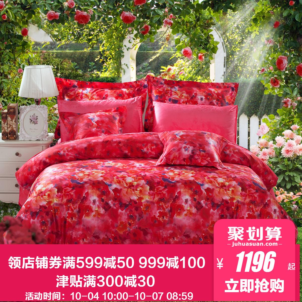 水星家纺婚庆八件套60x40支长绒棉结婚大红套件花样喜悦床上用品