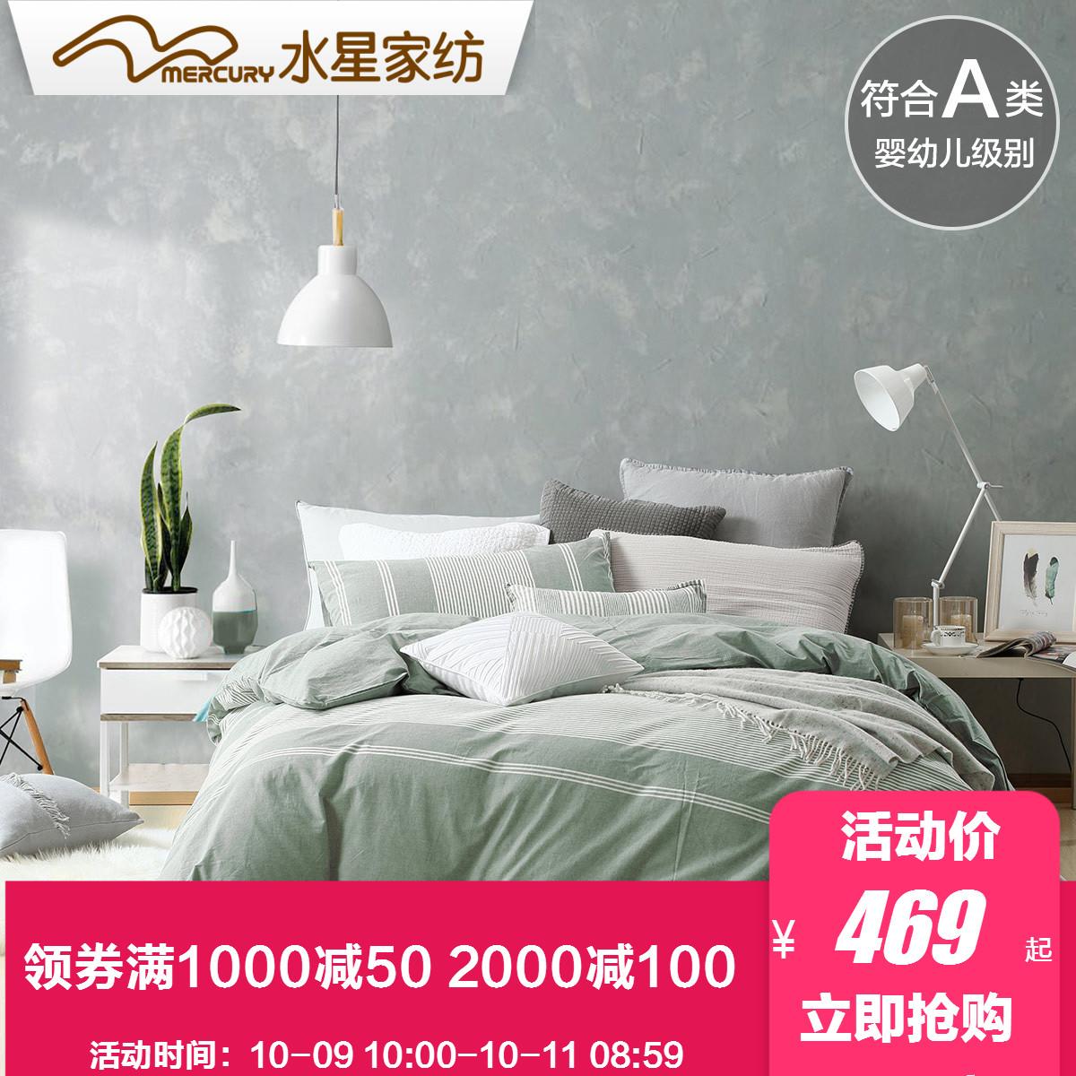 水星家纺水洗棉四件套全棉简约被套素色床单双人1.8米床新沐雨