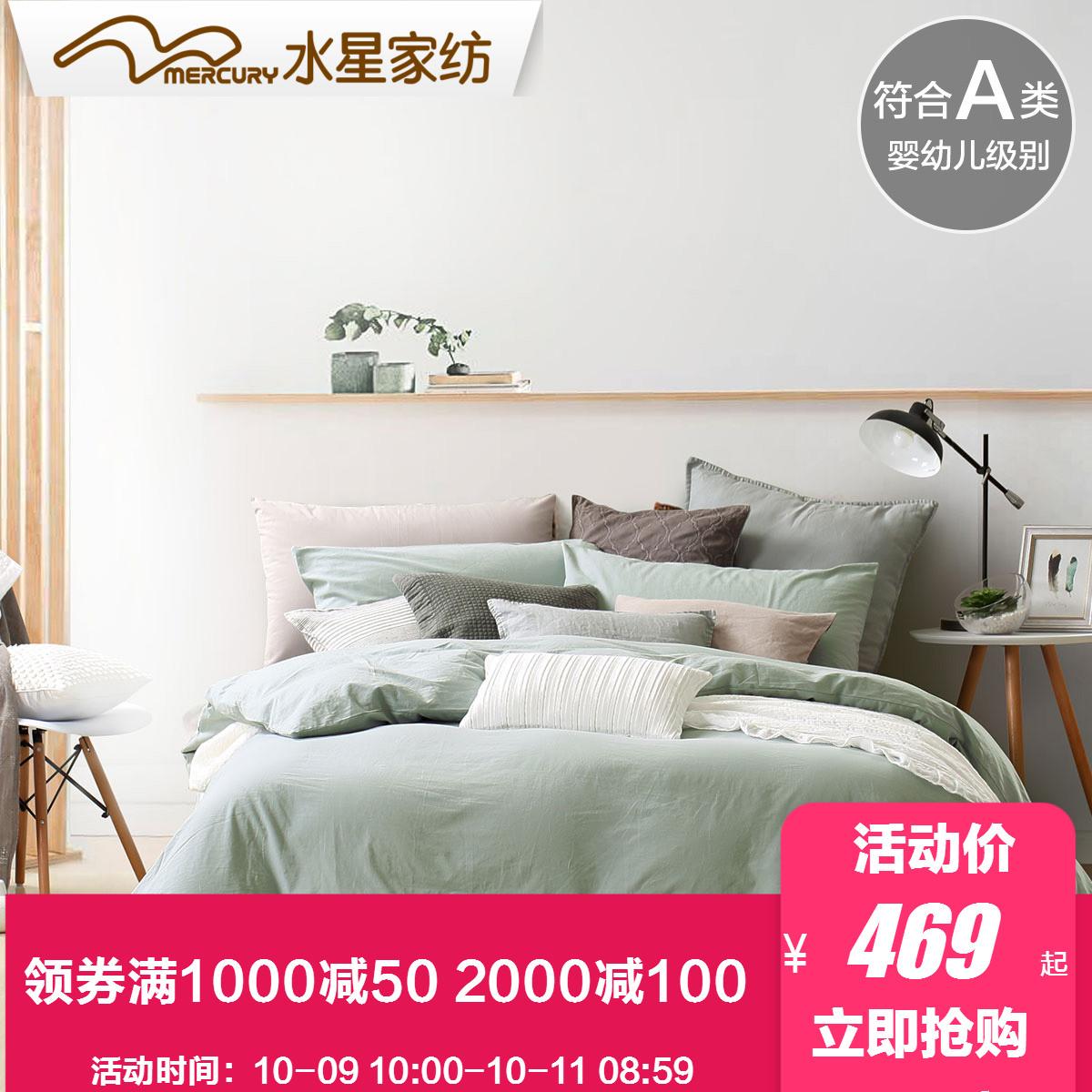 水星家纺水洗棉四件套全棉简约素色被套纯色床单双人1.8米新沐风