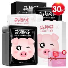 30片小猪酸奶黑面膜贴正品补水保湿美白清洁毛孔提亮肤色学生女男