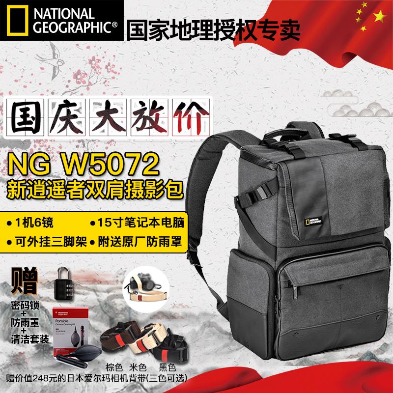 国家地理新逍遥者NG W 5072 双肩摄影包单反微单相机包替代 5071
