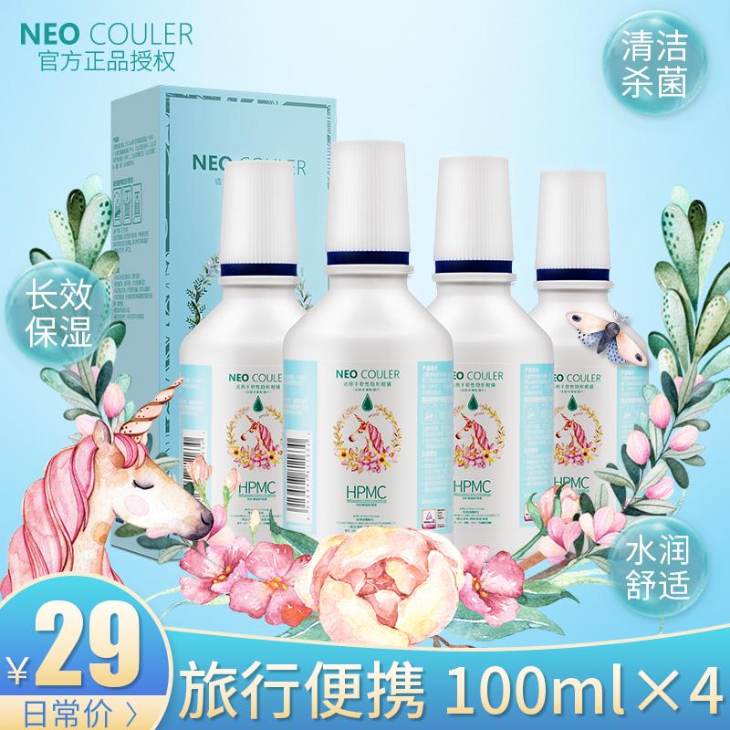 韩国NEO护理液100ml*4独角兽隐形近视眼镜美瞳药水清洗消毒小瓶装