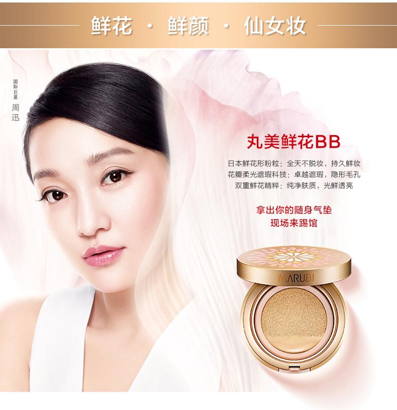 鑫三诚化妆品专营店_Marubi/丸美品牌产品评情图