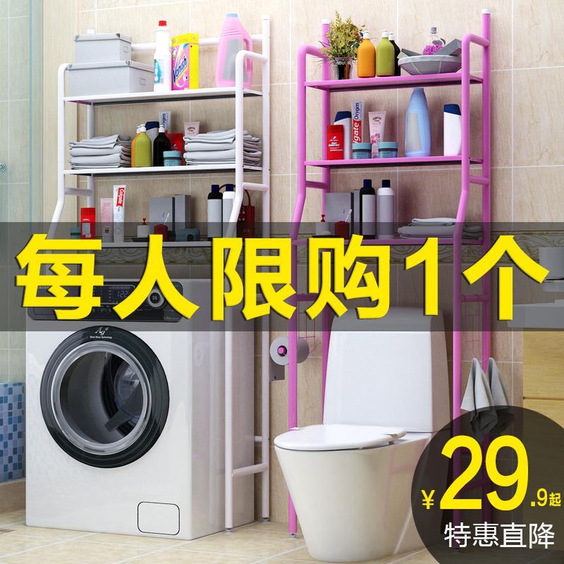 浴室马桶置物架脸盆架卫生间厨房落地洗衣机置物架洗手间收纳架