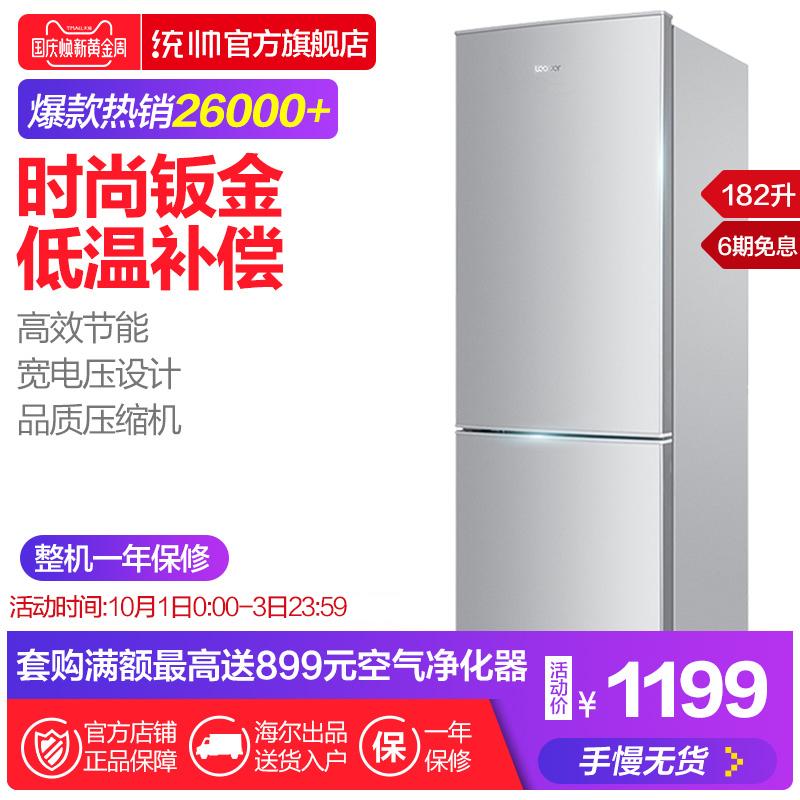 Leader-统帅 BCD-182LTMPA海尔小双门冰箱小型两门家用节能电冰箱