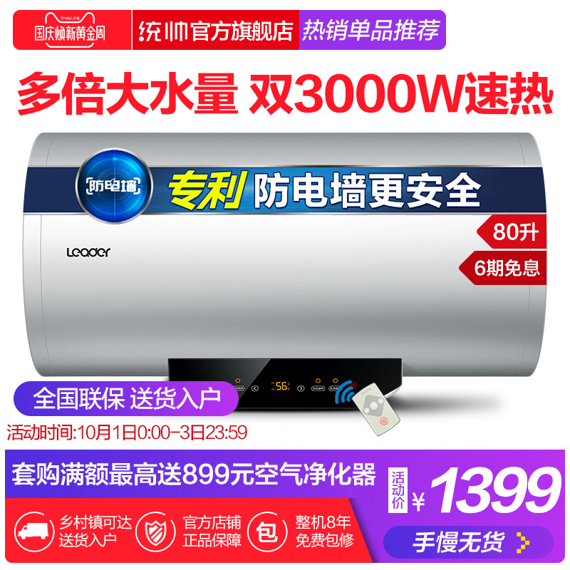 Leader-统帅 L80MY7 海尔80L电热水器家用速热储水式恒温即热80