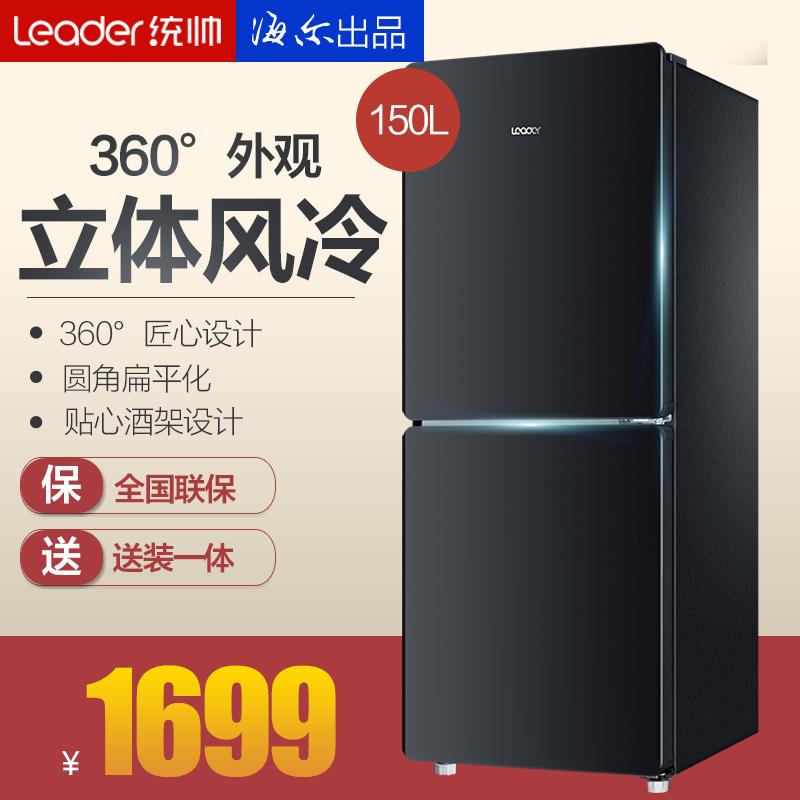 leader/统帅小型电冰箱bcd150wldper