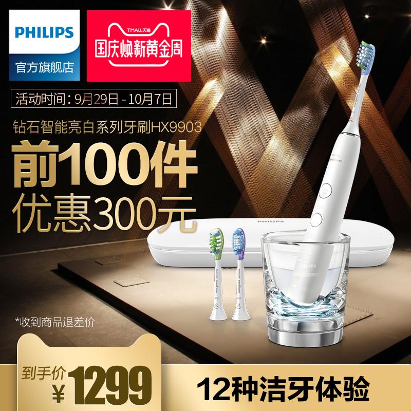飞利浦电动牙刷HX9903成人声波震动智能净白钻石智能亮白系列牙刷