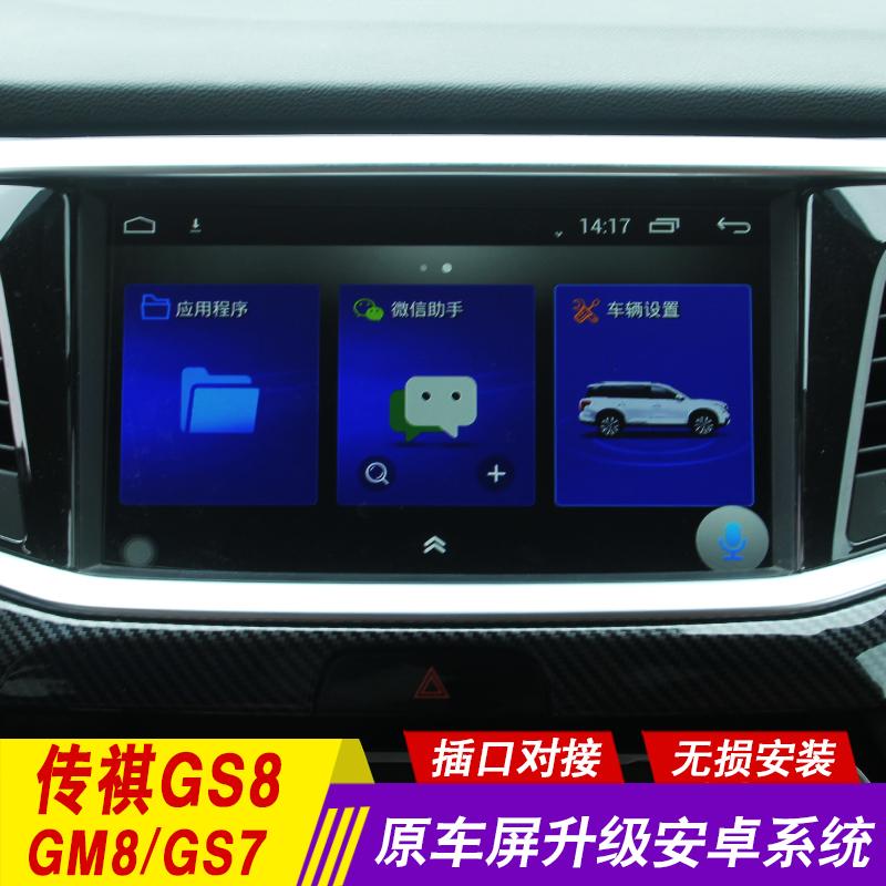 ~广汽传祺GS8GS7 GM8改装专用安卓导航原车屏升级安卓系统解码器