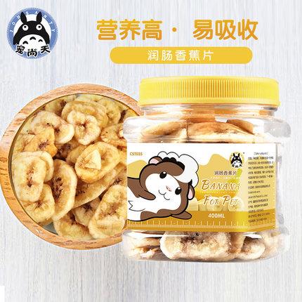 [宠尚宠物用品专营店饲料,零食]宠尚天 仓鼠零食香蕉片龙猫荷兰猪金丝yabo228886件仅售10.8元