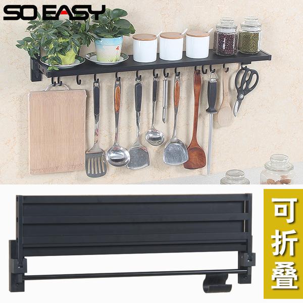 厨房折叠平板置物架壁挂架调料架酱油架五金挂件挂架免打孔收纳架