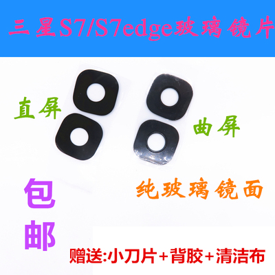 Applicable Samsung Mobile Phone Accessories G5500 Size Lens Lens G7508G7509C9C9000 Original Camera