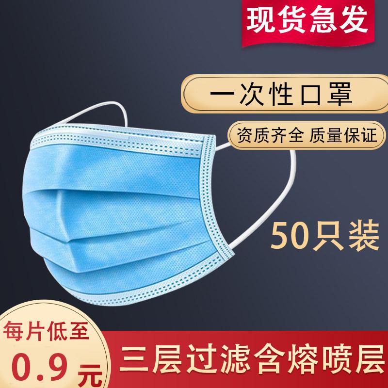 现货一次性口罩三层成人透气口鼻罩熔喷布无纺布加厚50只工厂