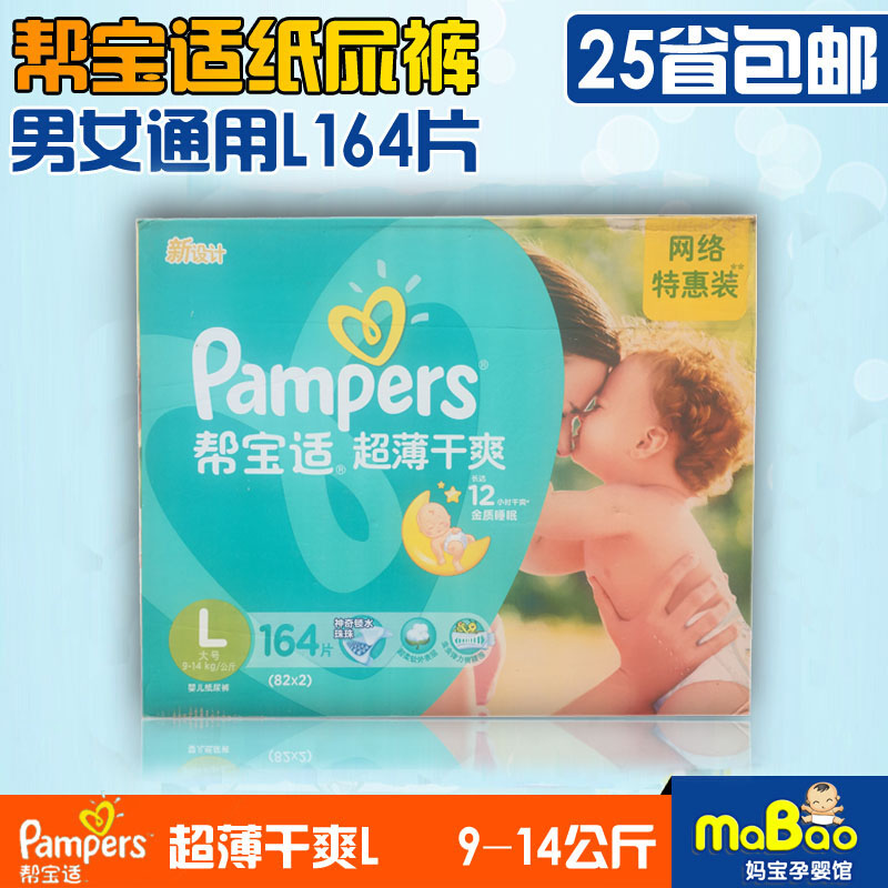 Diapers Pampers  L164