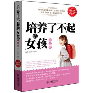 现货正版包邮 培养了不起的女孩大全集好妈妈捕捉孩子敏感期怎么如何说才会听青春期家庭少儿童教育心理学书籍ye