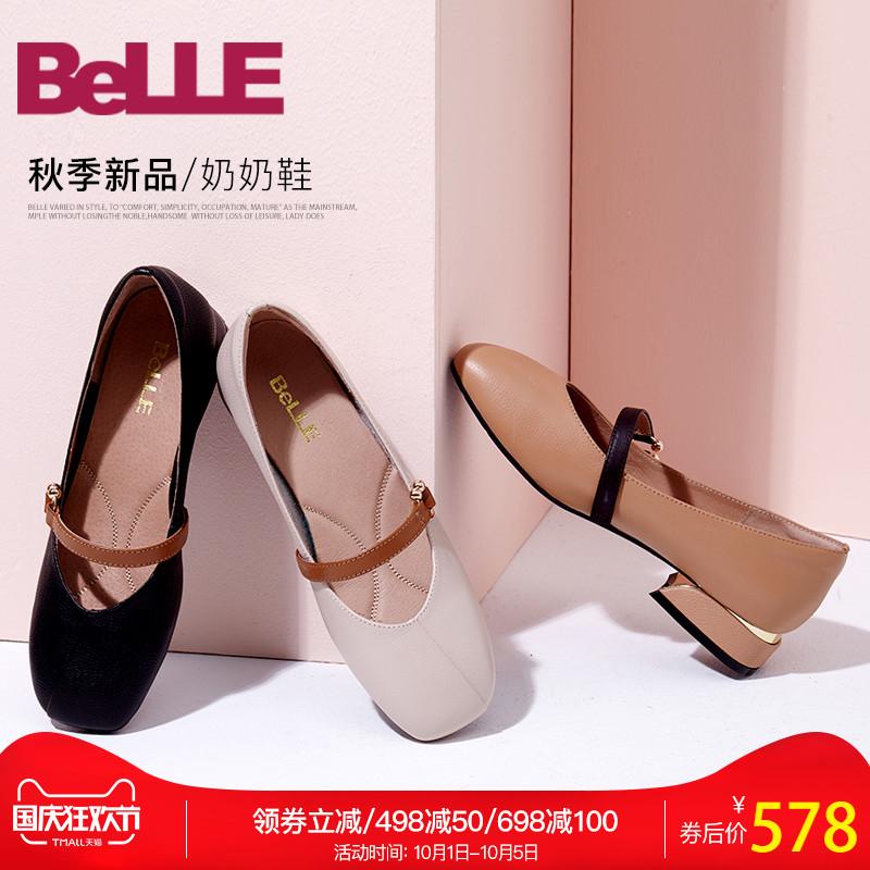 Belle-百丽2018秋季专柜新款牛皮革玛丽珍方头女单鞋S7J2DCQ8