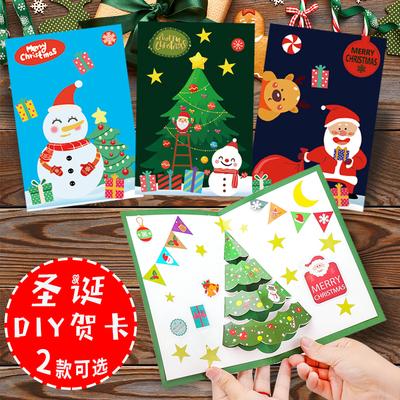圣诞节手工贺卡diy材料包 儿童3d立体卡片幼儿园圣诞创意贺卡手工