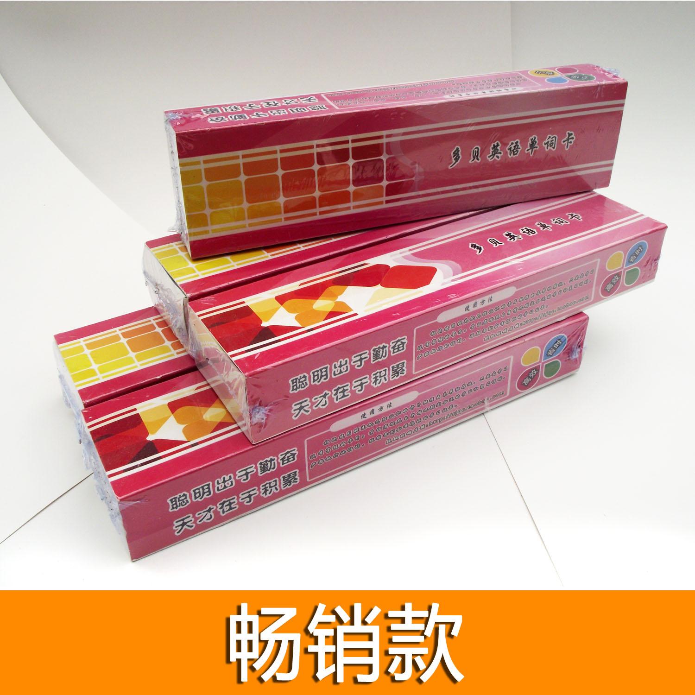 Шпаргалка Пеп Пеп первичной английского слова карт памяти трех до шести класс полный лот, быстрая карта квази беспощадный