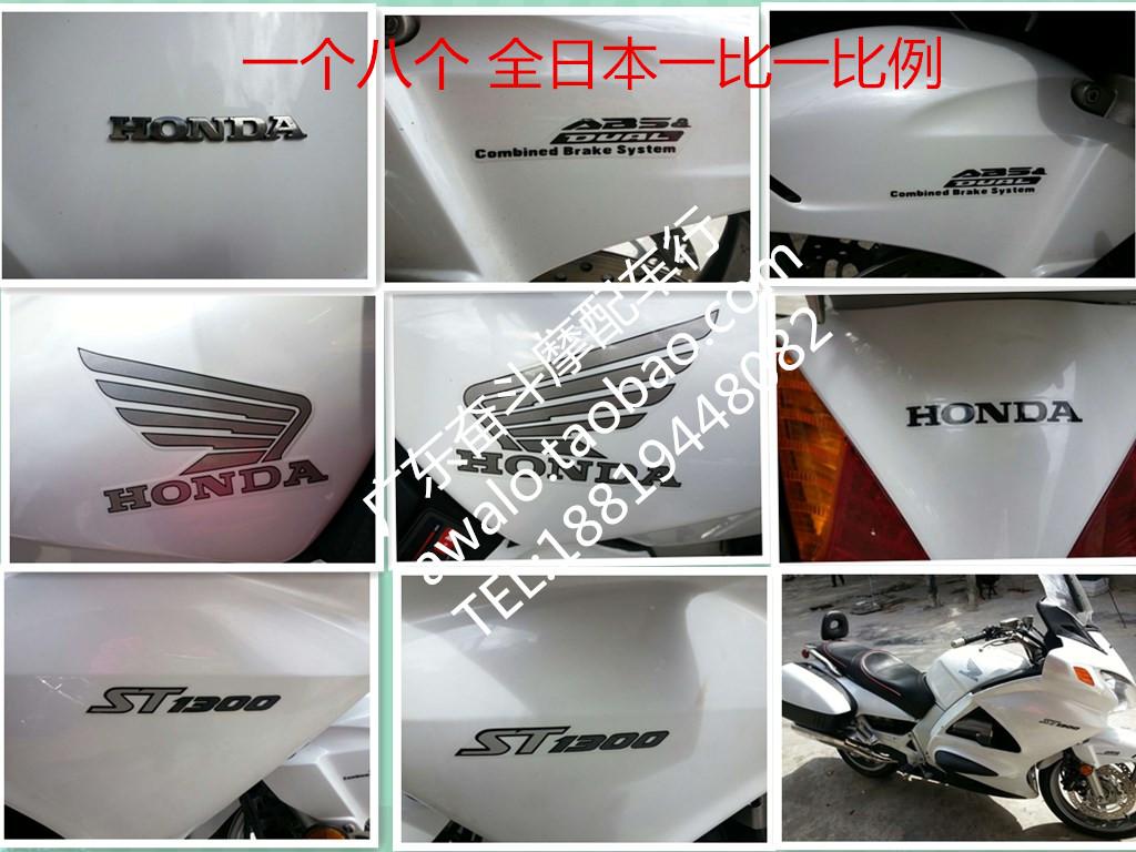 Наклейка на мотоцикл Мотоцикл частей Honda st1300 RV автомобиль деколь 1:1 масштаб восемь