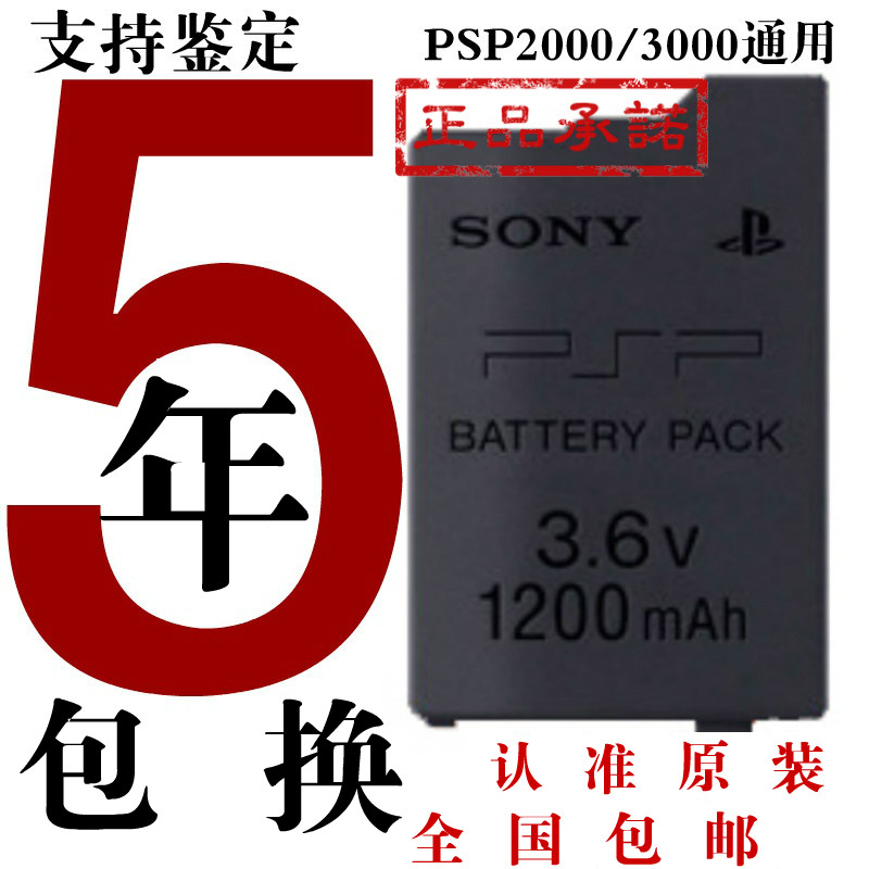 Аксессуары для PSP Почта оригинальный тройной короны пакет новых игровых консолей PSP psp2000 psp3000 аккумуляторы Аккумуляторы Sony