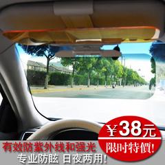 汽车日夜两用防眩镜车用遮阳板眼镜强光镜遮阳挡司机护目夜光镜