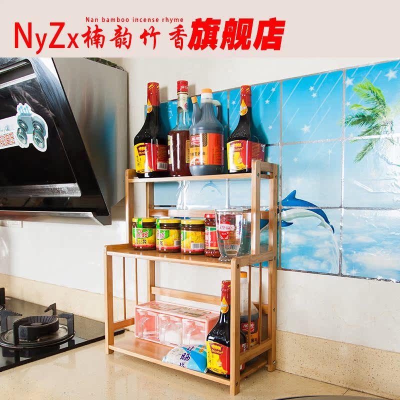 楠韵竹香楠竹调味架置物架nyzx001