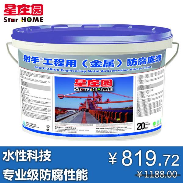 星庄园工程用金属防腐底漆HD-103-20
