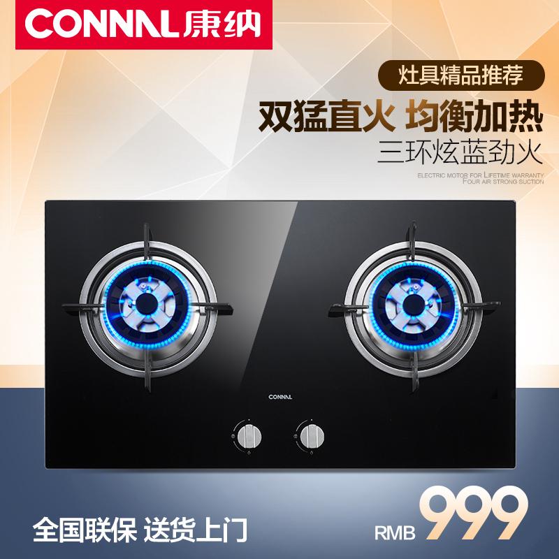 connal/康纳天然气嵌入式燃气灶cn308b